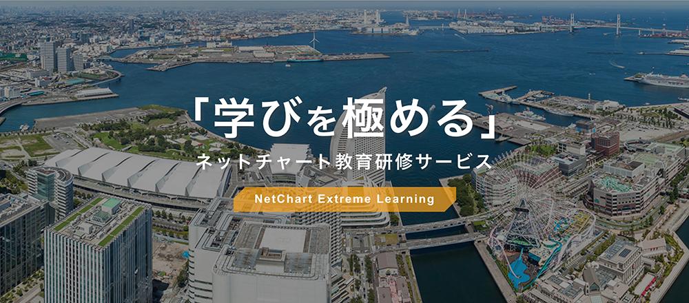 「学びを極める」NetChart Extreme Learning