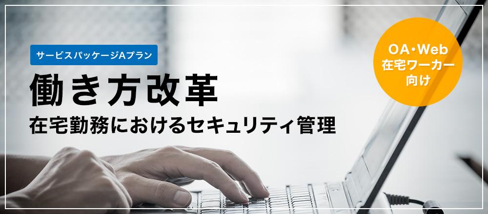 働き方改革 / 在宅勤務におけるセキュリティ管理